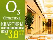 ЖК «Опалиха О3». Новая Рига Квартиры бизнес-класса от 3,8 млн руб.